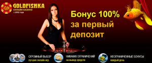 Бонусы Goldfishka Casino